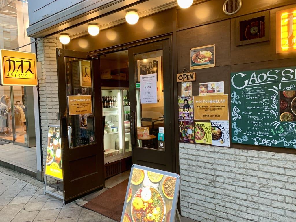 カオススパイスダイナー大阪店