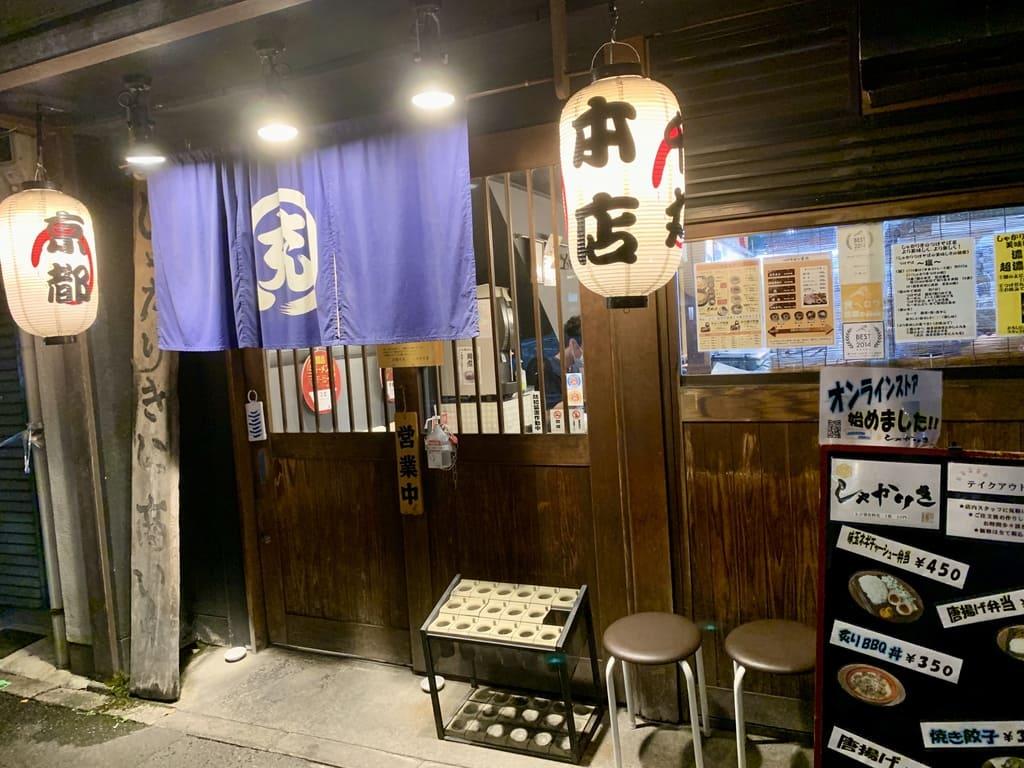 京都千丸しゃかりき本店