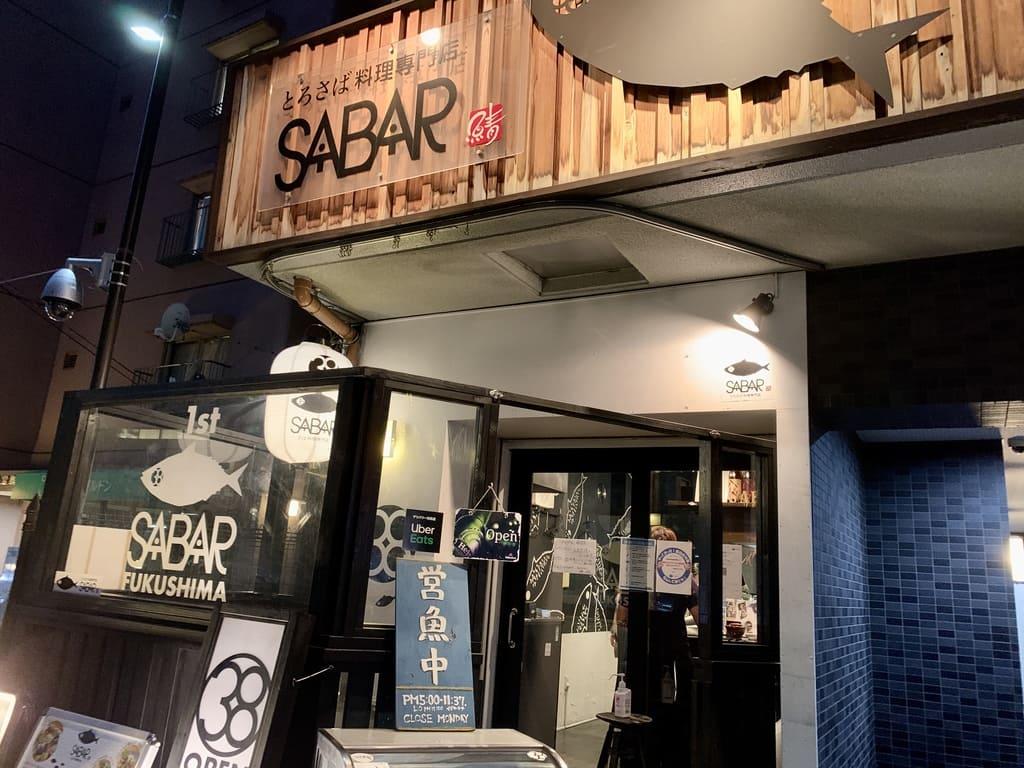 とろさば料理専門店SABAR大阪福島店