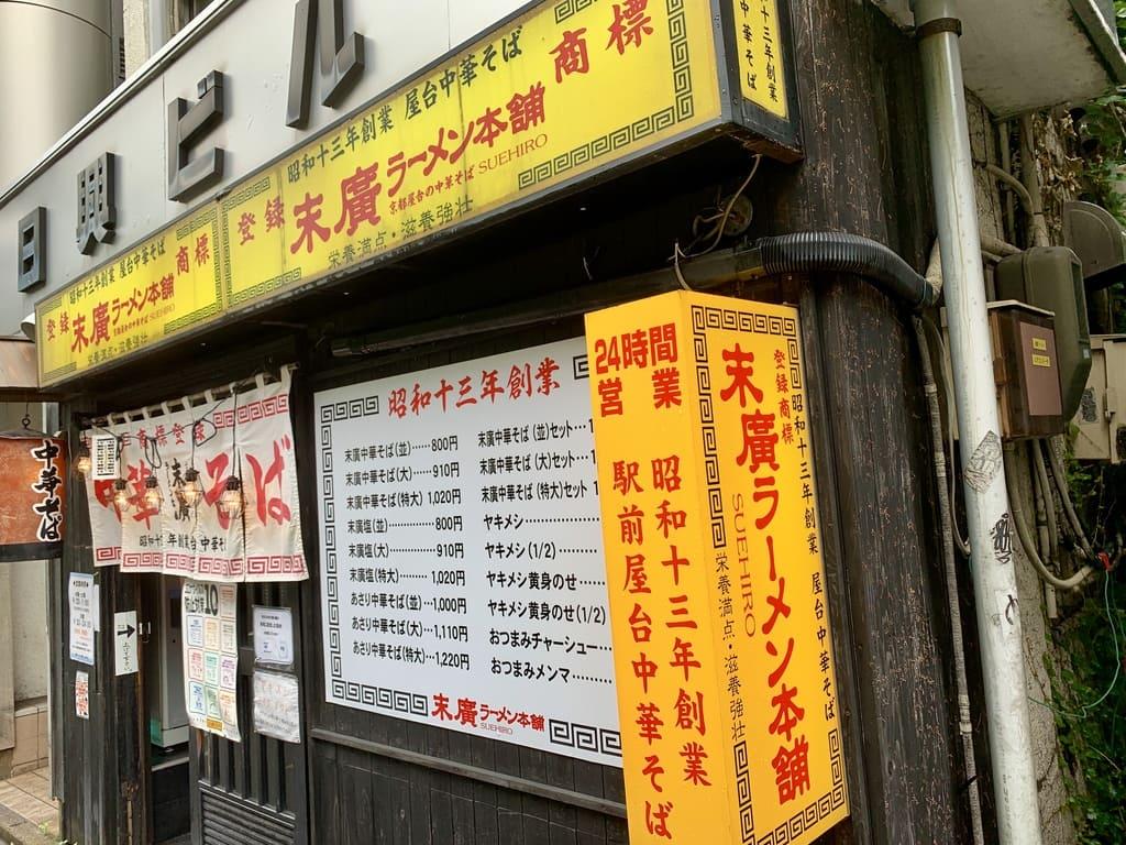 Suehiro Ramen Honpo Akita Sanno Tienda principal