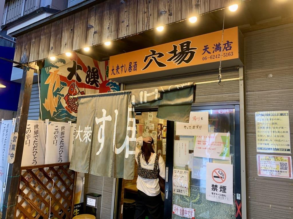 穴場寿司天満店