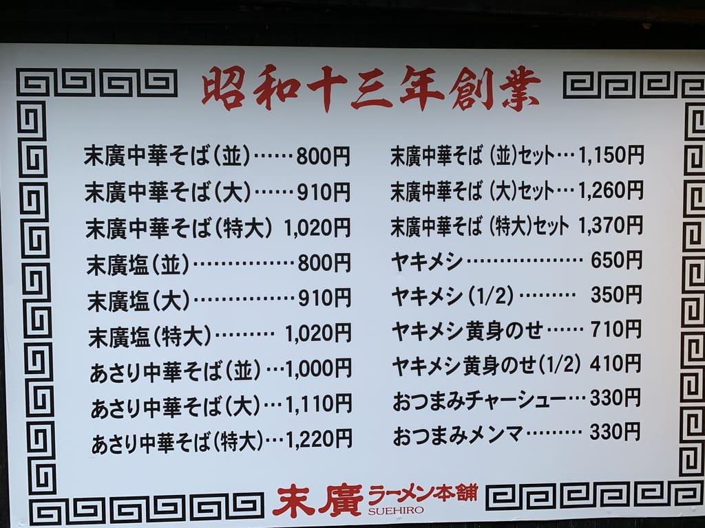 末廣ラーメン本舗秋田山王本店メニュー