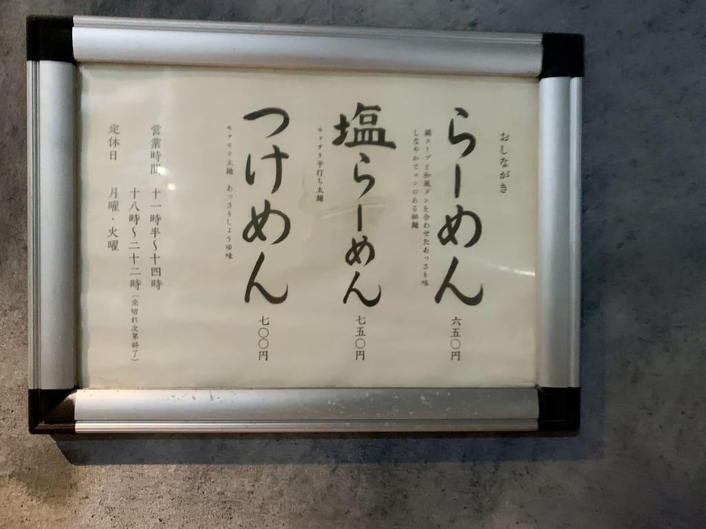 山崎麺二郎のラーメンメニュー
