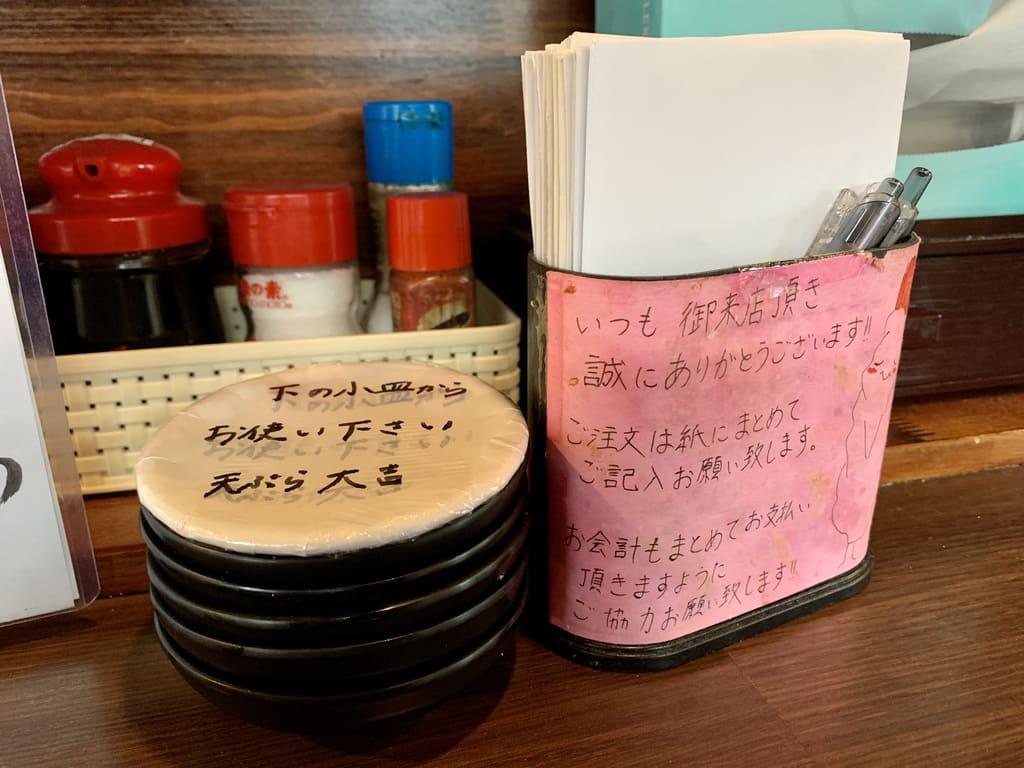 天ぷら大吉の注文用紙