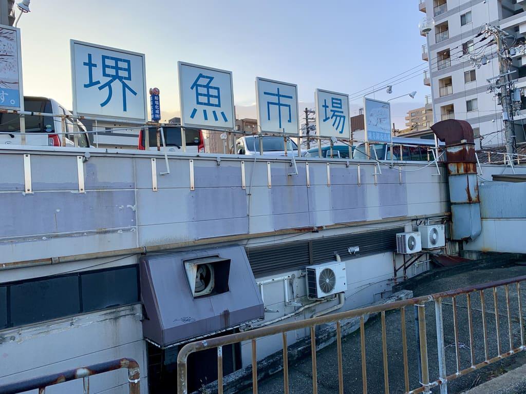 Mercado de pescado de Sakai