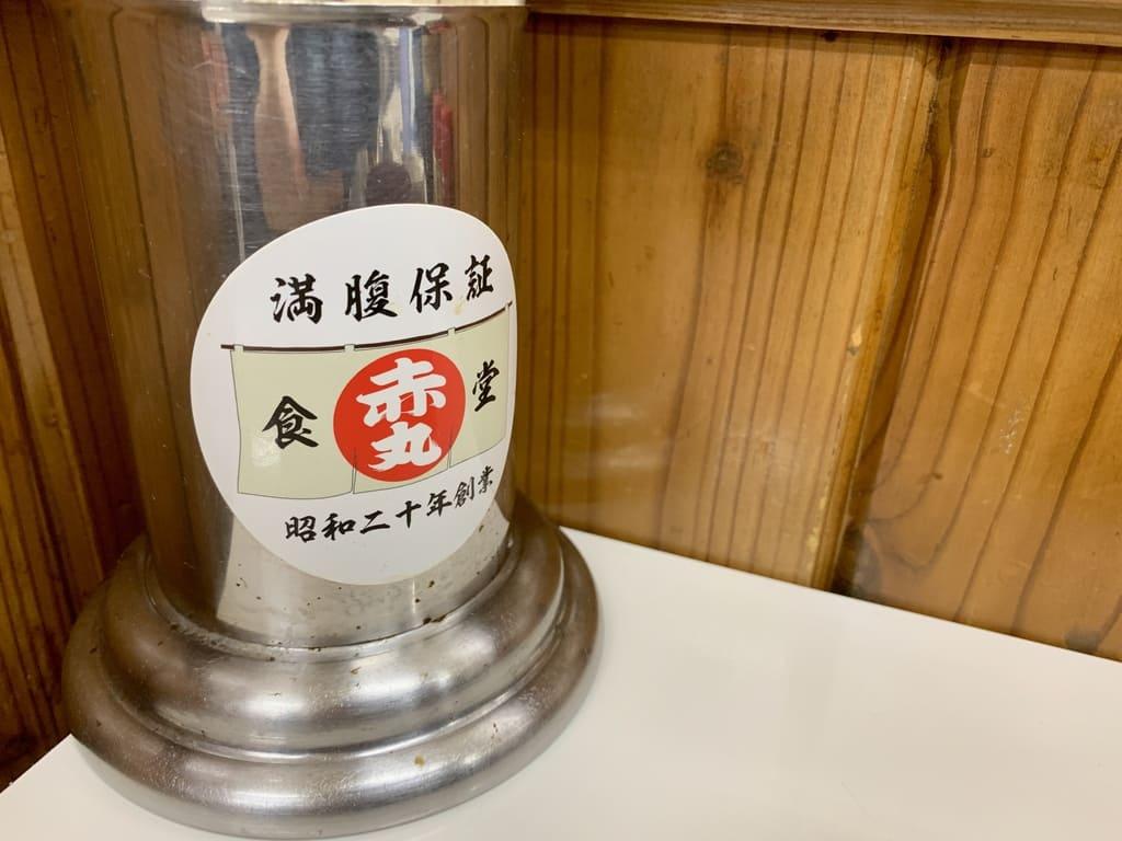 Jaminan kepenuhan di Akamaru Shokudo