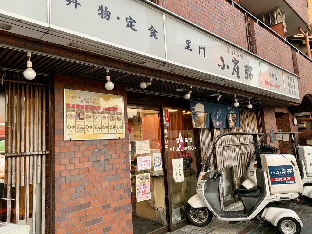 こがらや福島店