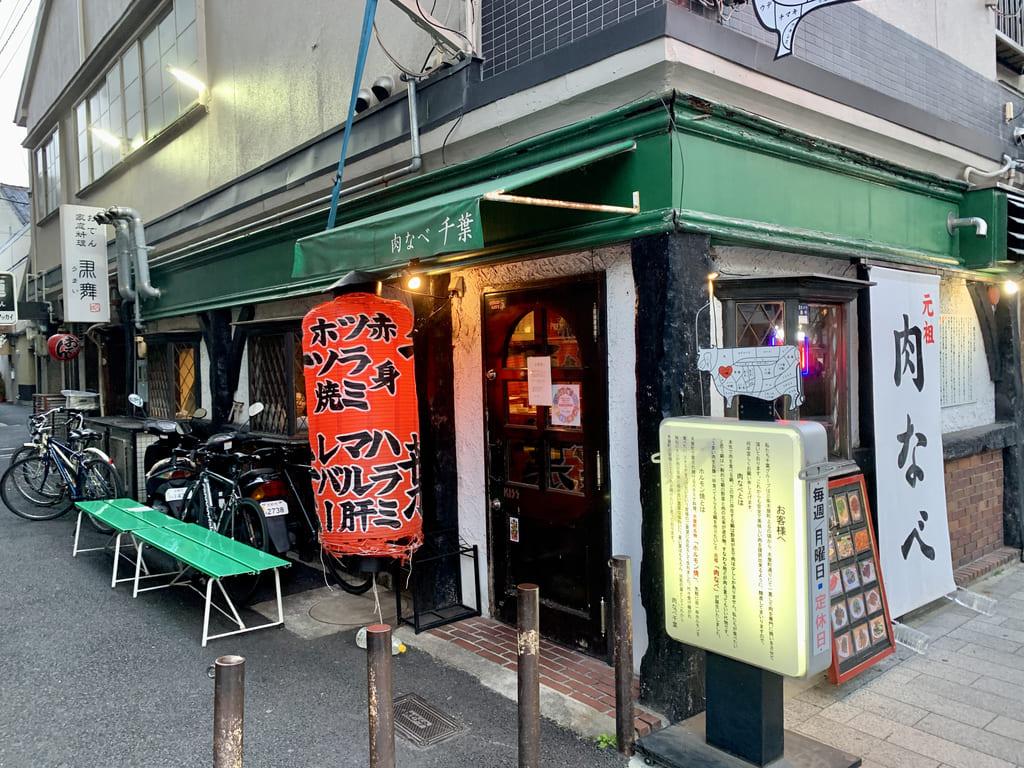 Pan de viande Chiba
