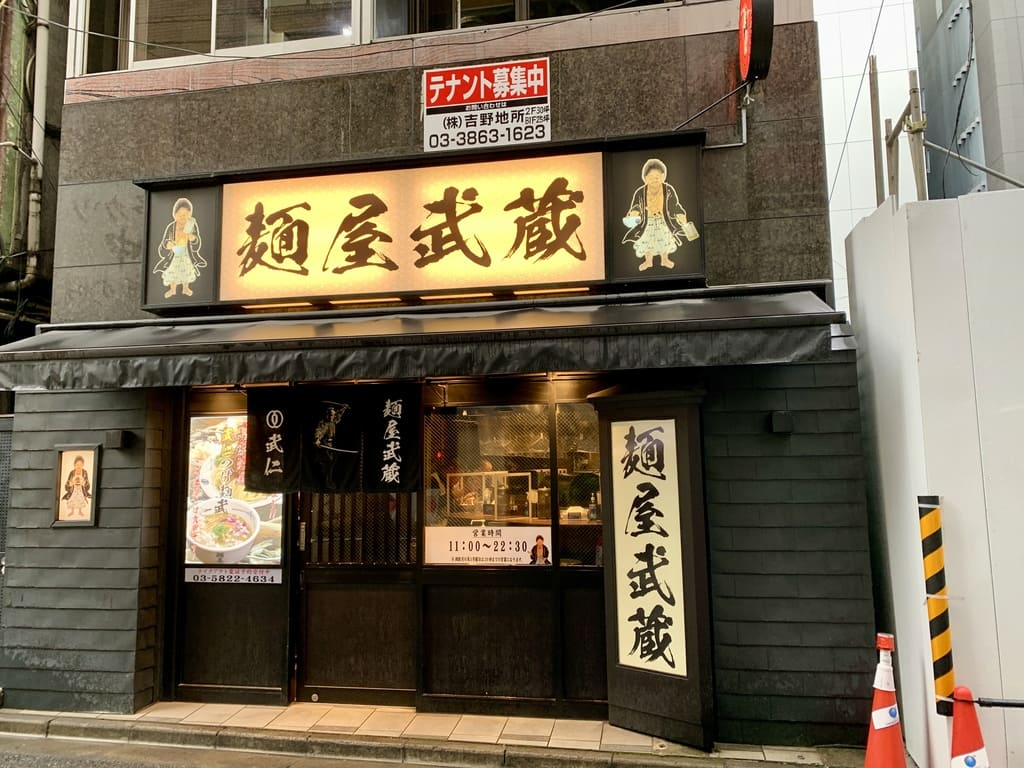 麺屋武蔵武仁