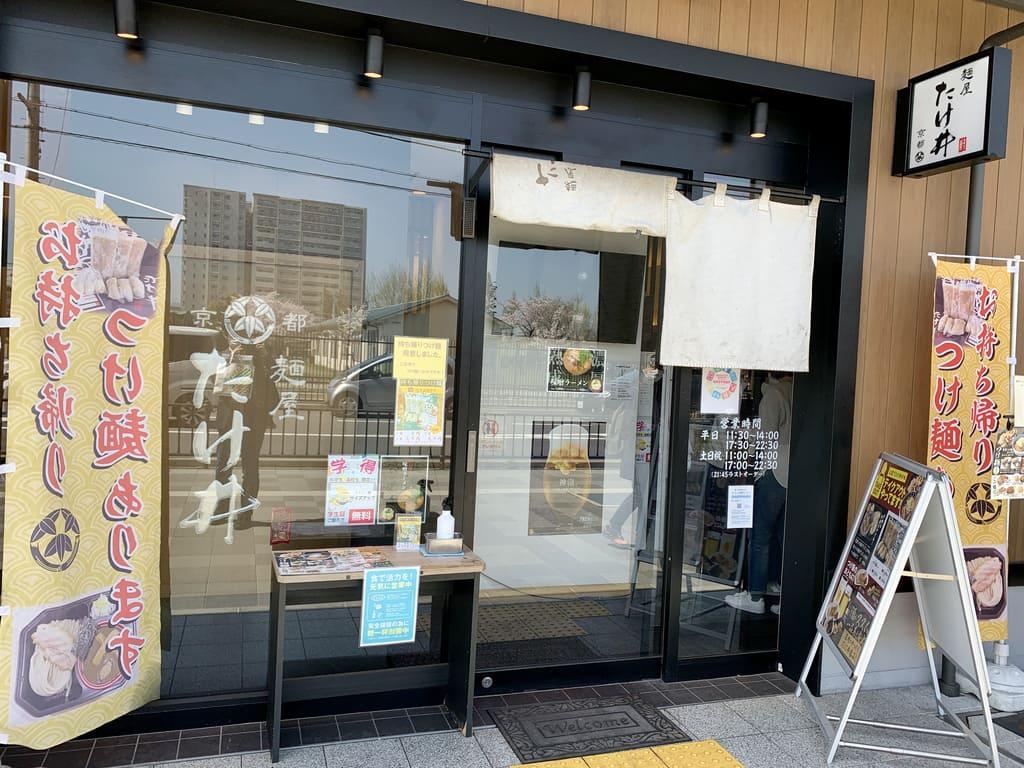 麺屋たけ井洛西口店