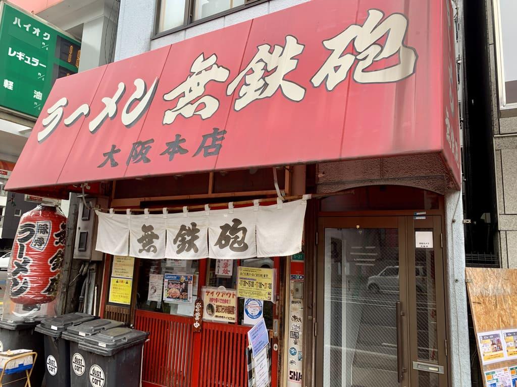 無鉄砲大阪本店