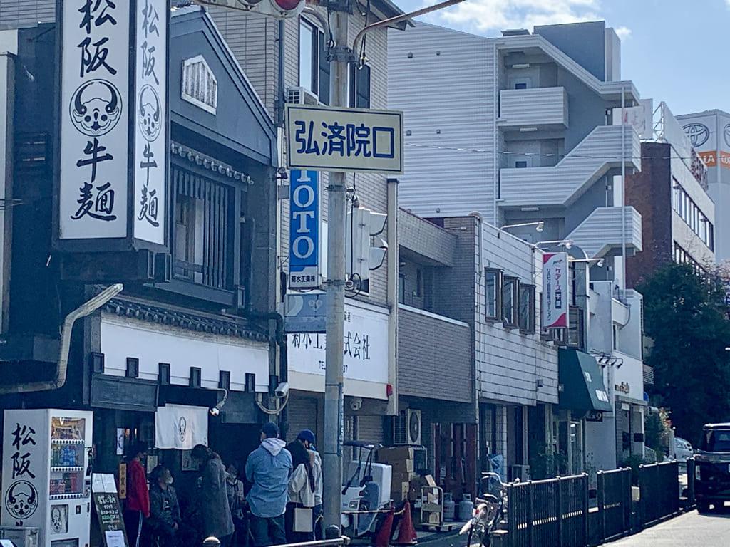 松坂牛麺吹田店前の人だかり
