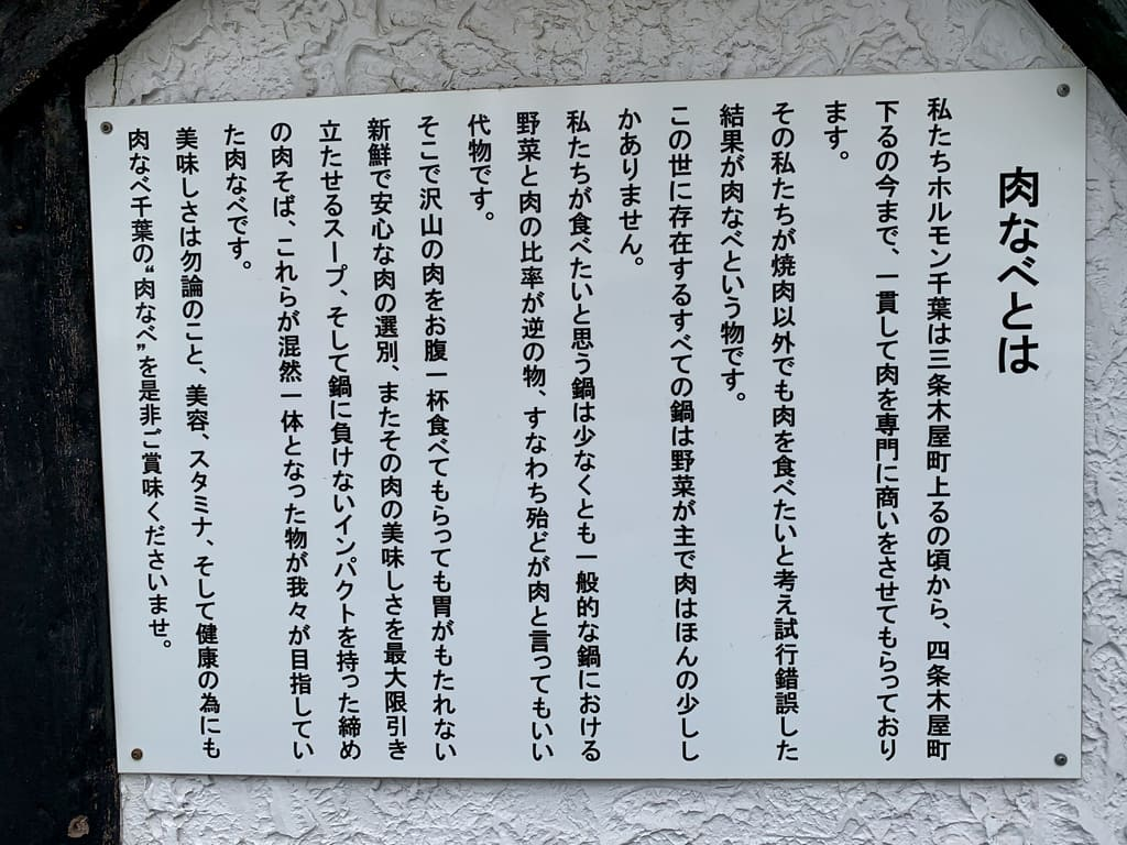 Meat Pan Chiba Store Message