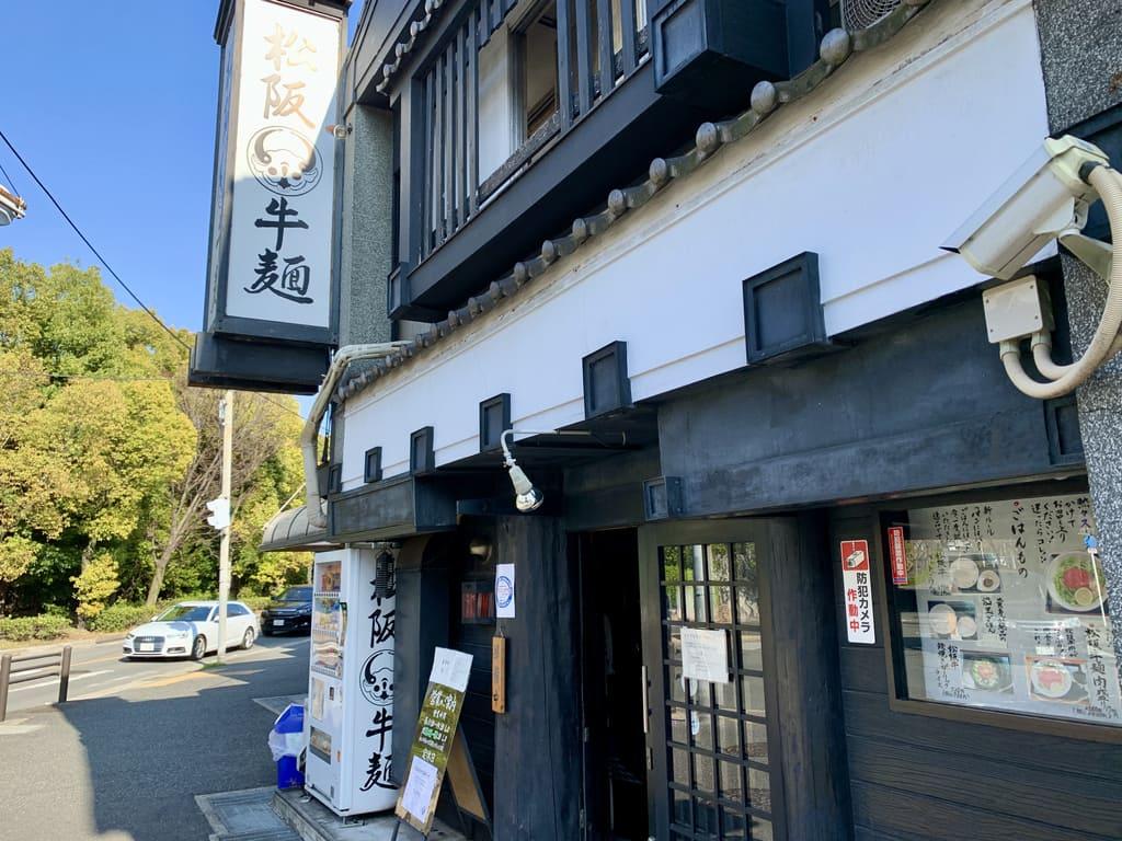 松坂牛麺吹田店