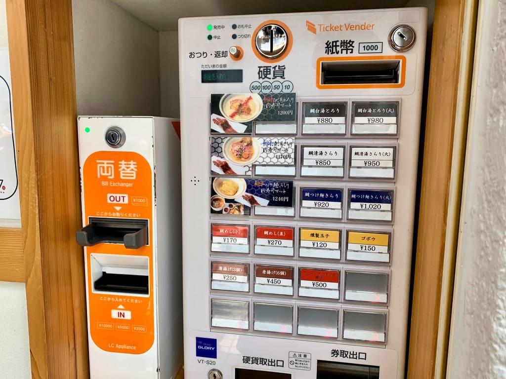 Es como una máquina expendedora de boletos Sankaku