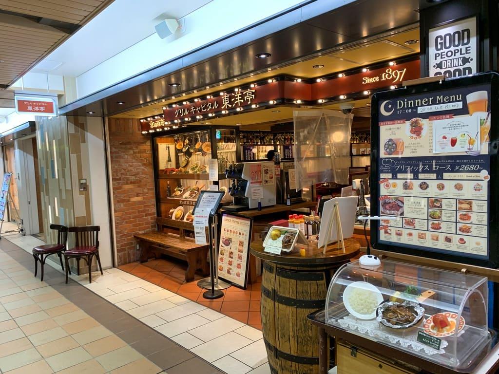 グリルキャピタル東洋亭新大阪店