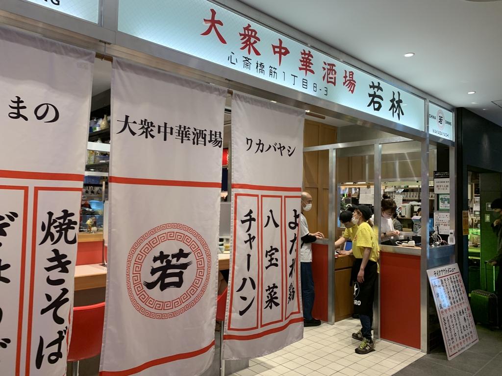 大衆中華食堂若林