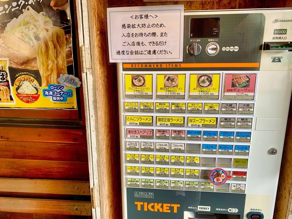 Mesin layan tiket di Mugun Sohonten