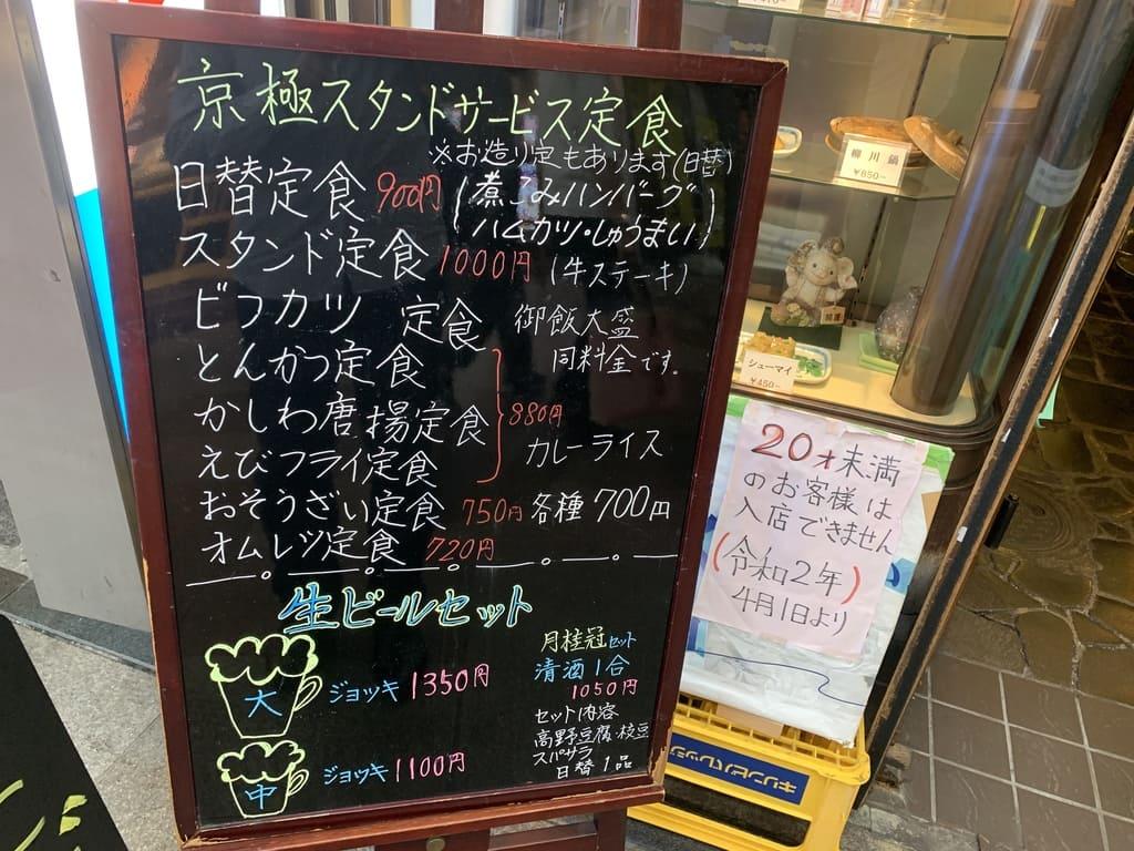 京極スタンド定食メニュー