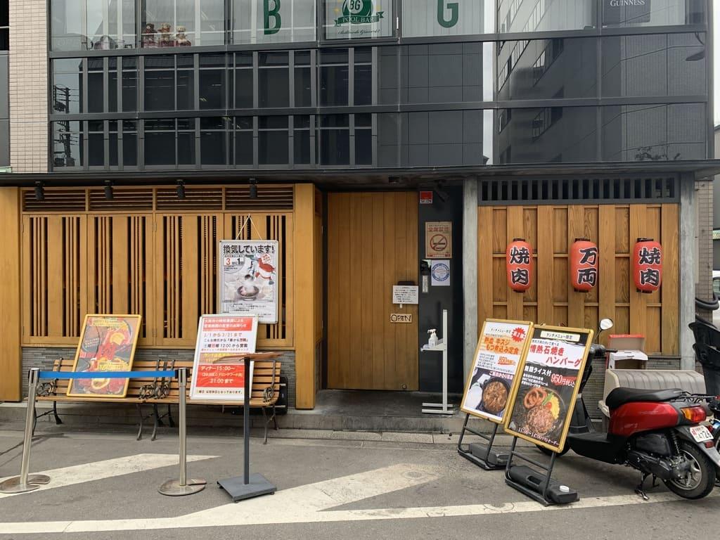 Tienda Manryo Higobashi
