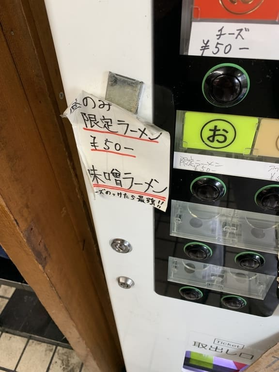 ラーメン荘おもしろい方への券売機