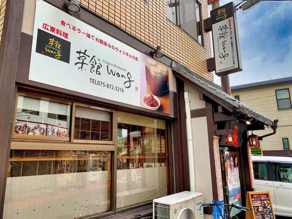 菜館Wong