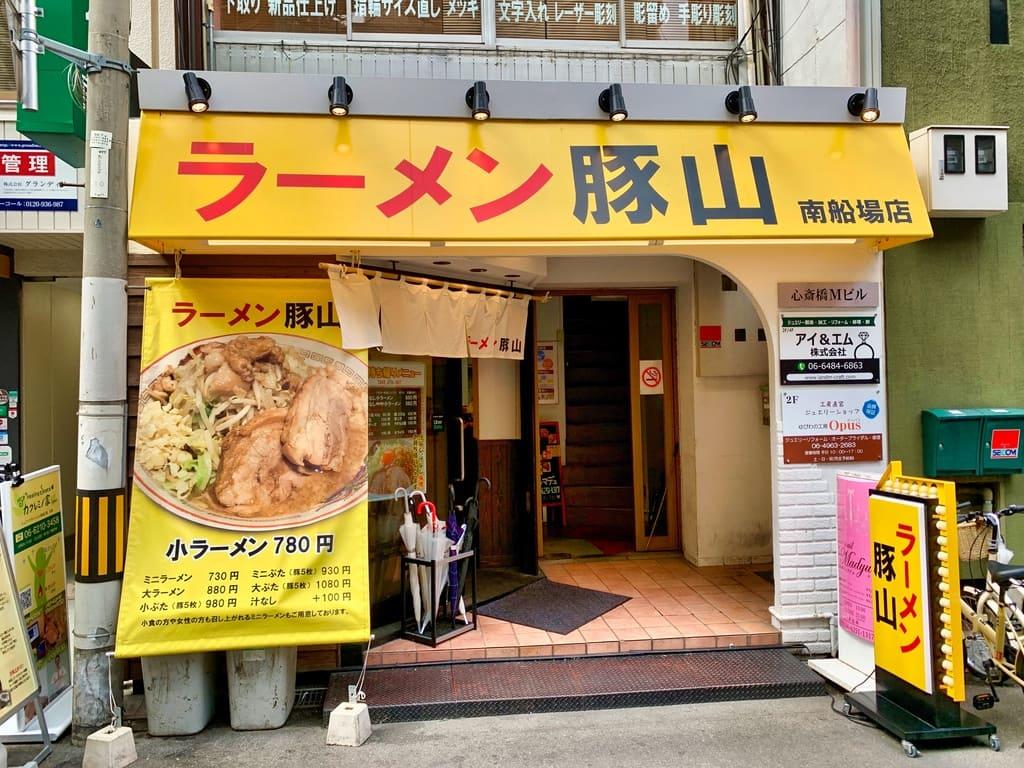 ラーメン豚山 南船場店