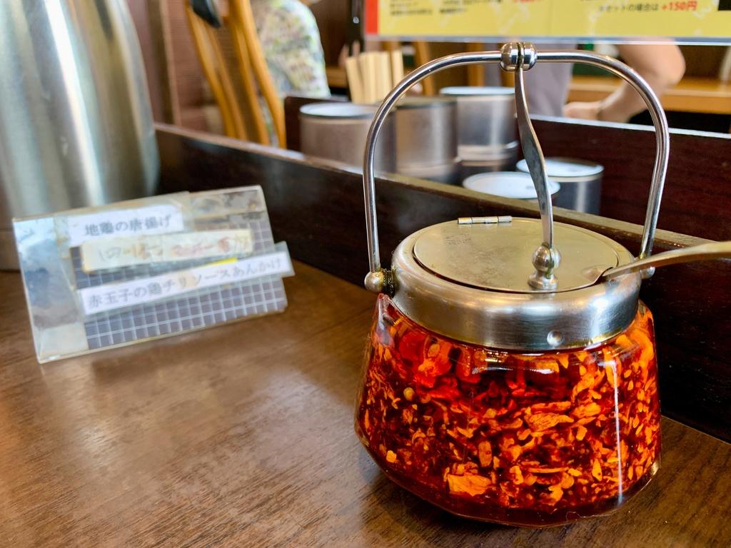菜館Wongの元祖食べる辣油