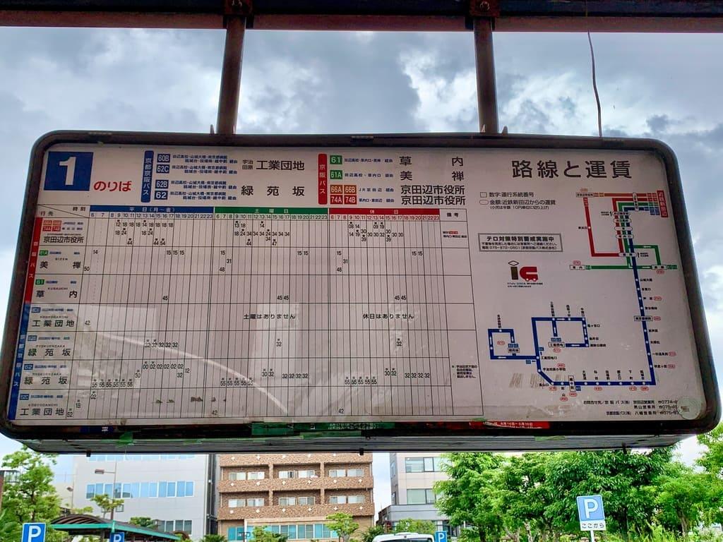 俺のラーメンあっぱれ屋行きのバス時刻表