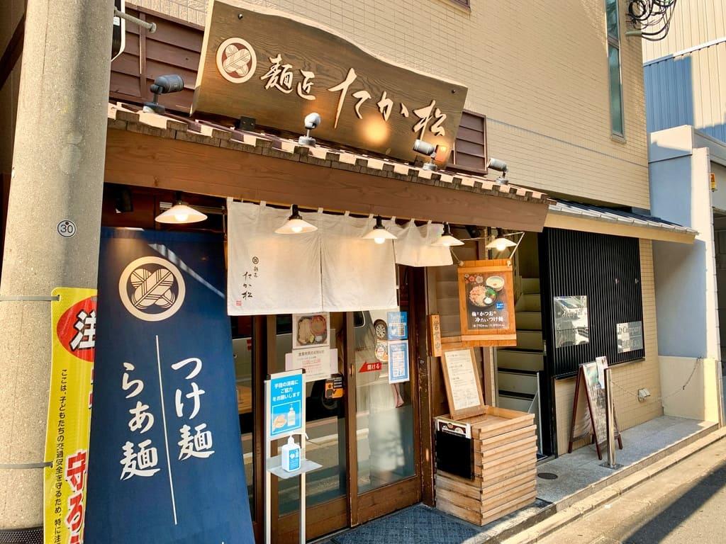 麺匠たか松 京都本店