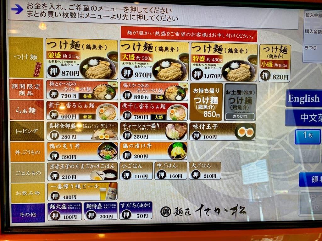 麺匠たか松 京都本店の券売機