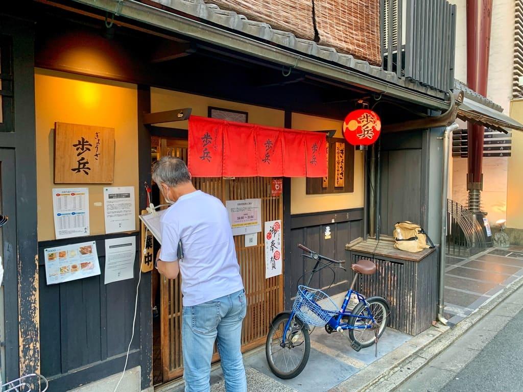 餃子歩兵 祇園本店