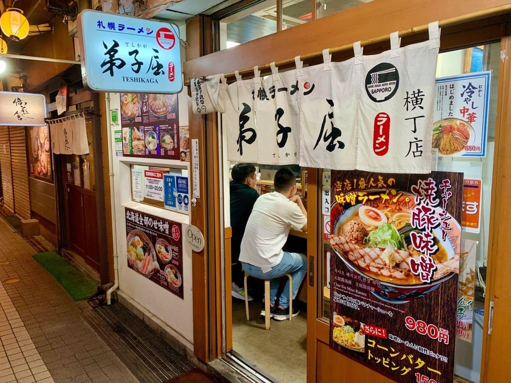 弟子屈ラーメン札幌ラーメン横丁店