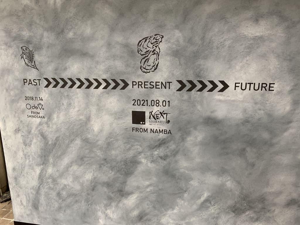 ネクストシカクの壁のイラスト