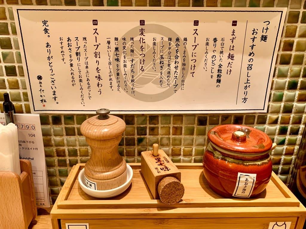 麺匠たか松 京都本店のつけ麺の食べ方