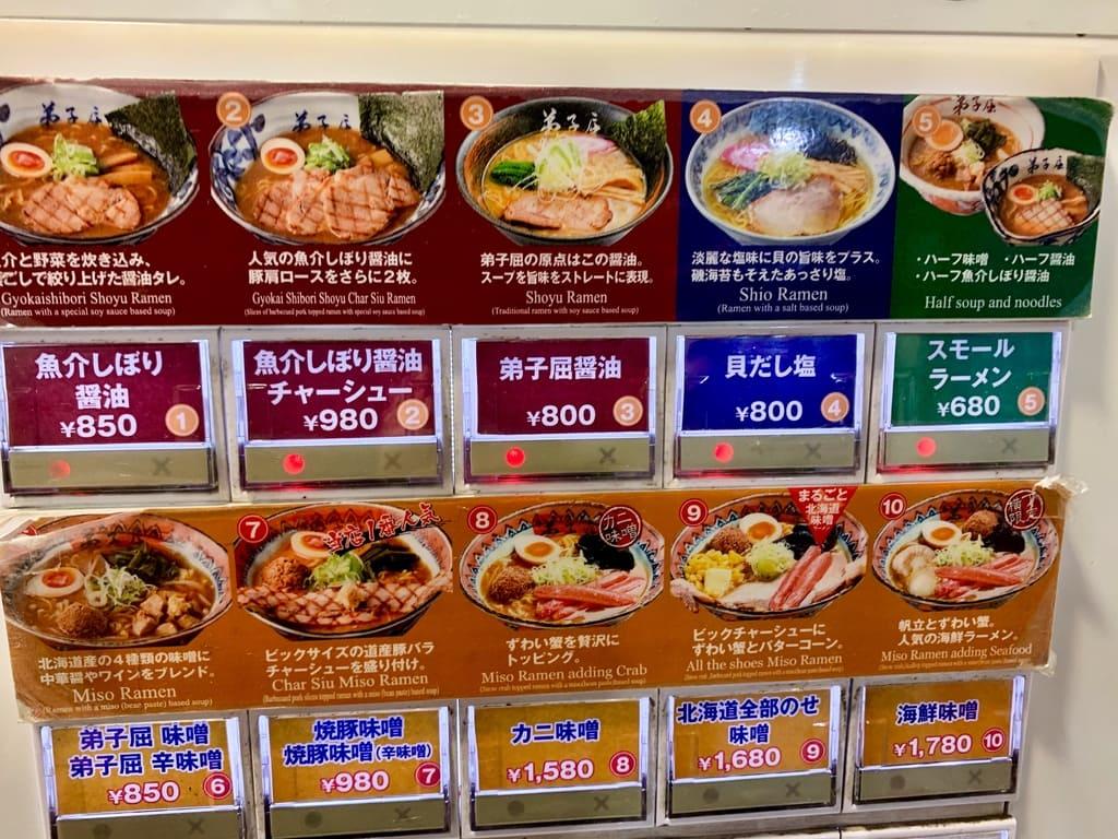 弟子屈ラーメン札幌ラーメン横丁店券売機