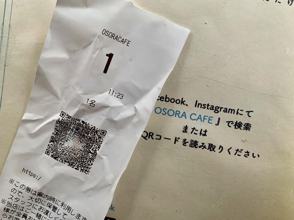 オソラカフェの整理券
