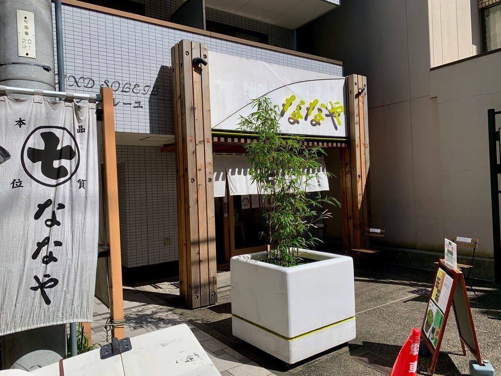 ななや京都三条店