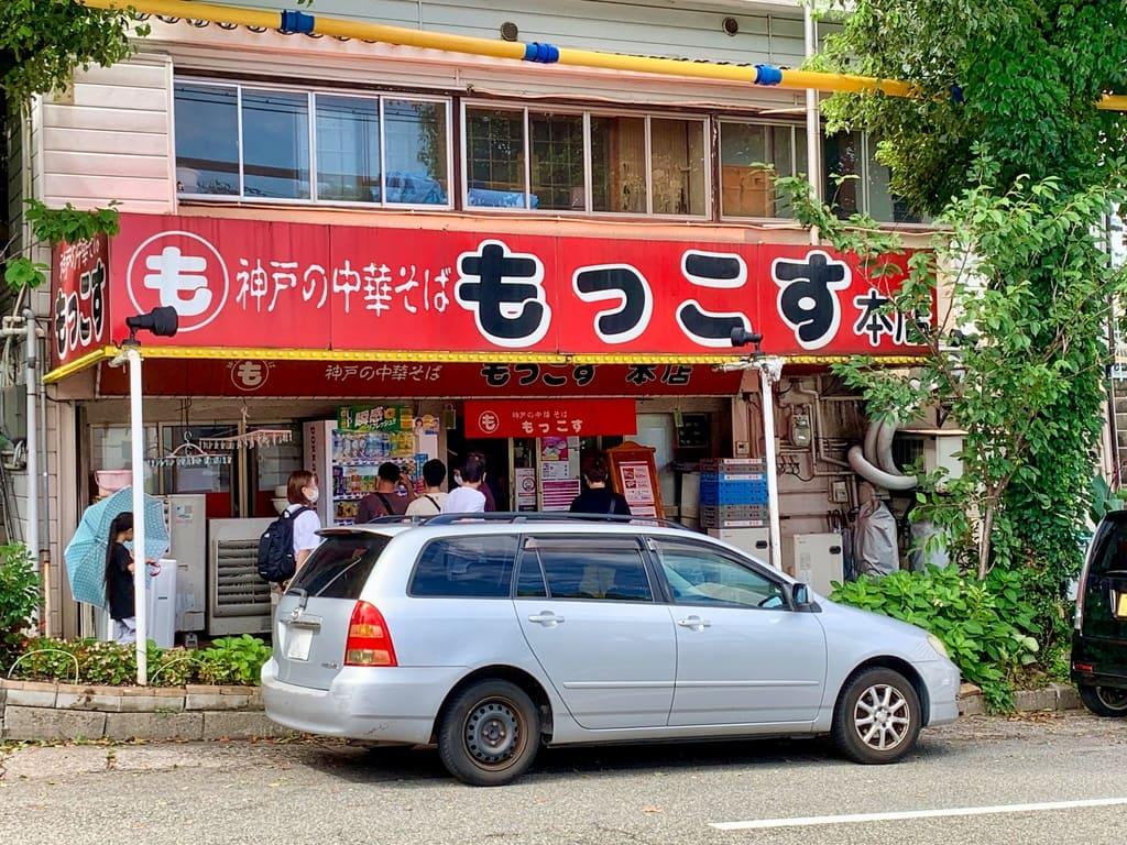 もっこす神戸総本店