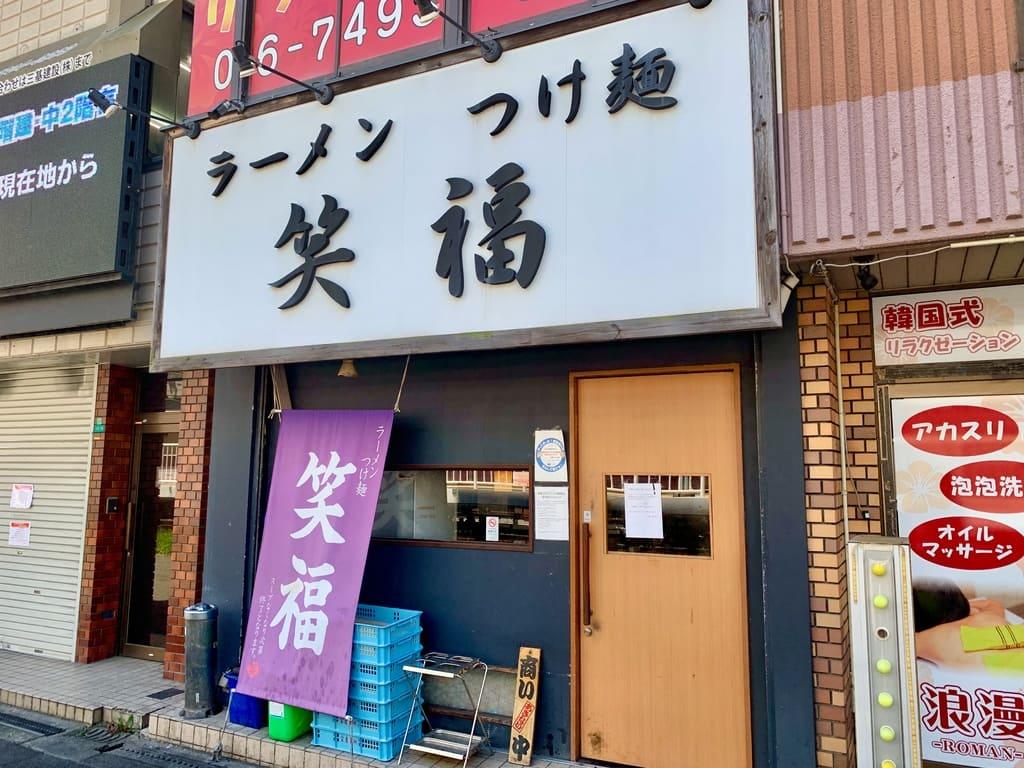 ラーメンつけ麺笑福西中島店